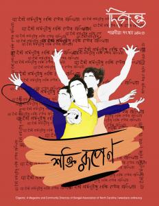 2016 Diganta Cover