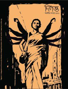 Diganta-2015-cover
